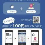 もれなく100円引き!PROVICE FBチェックイン!キャンペーン開始のお知らせ