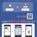 ポイント2倍!PROVICE FBチェックイン!キャンペーン開始のお知らせ