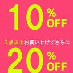 【期間限定】セール品をレジにてさらに10%OFF、20%OFFの特別セールのお知らせ!