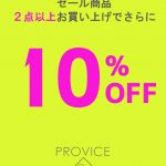 【7月14日から3日間限定】セール商品をレジにてさらに10%OFFの特別セールのお知らせ!