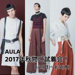 【8月21日~9日間限定!】AULA、2017年秋物試着会のお知らせ!