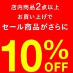 【一部再値下げ!期間限定セール品さらに10%OFFのお知らせ!】