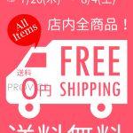 全品送料無料キャンペーン!【7月26日~8月4日の10日間限定】インターネットを使ってPROVICEでお買い物してみませんか?